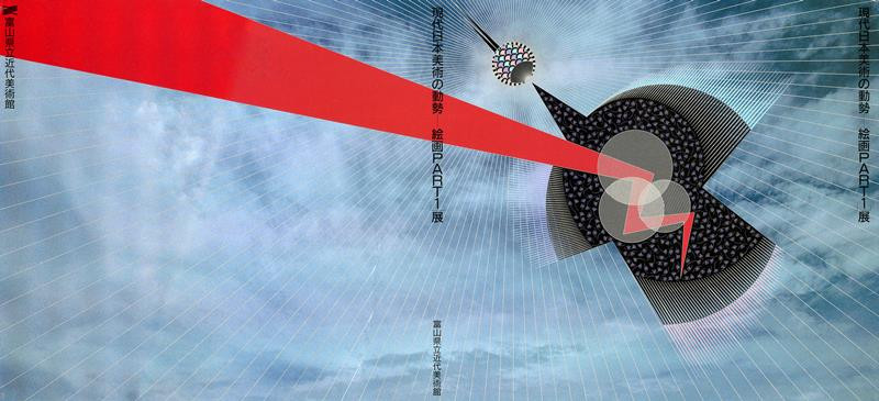 Kazumasa Nagai - A Current of Contemporary Art in Japan